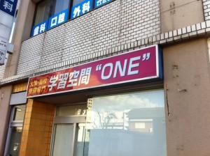 """電飾看板の張替 学習空間""""ONE""""様"""