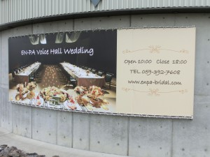 EN-PA Voice Hall Wedding