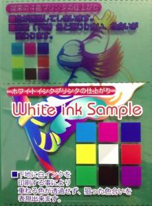 white_ink